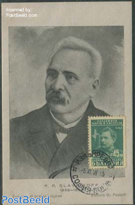 P.R. Slavejkov, Maximum card