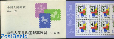 Chine stamps expo in Japan booklet